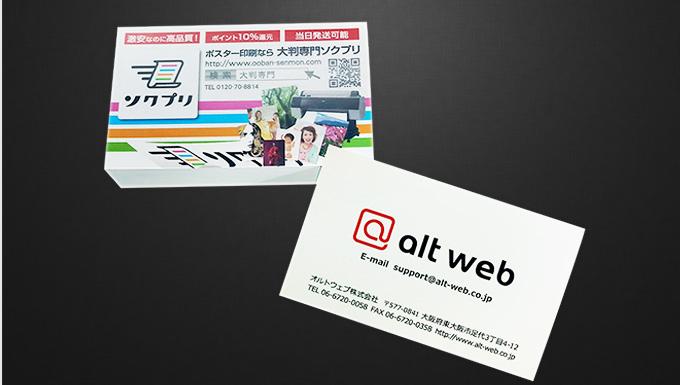 名刺印刷のイメージ画像