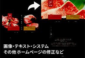 ホームページ更新代行のイメージ画像